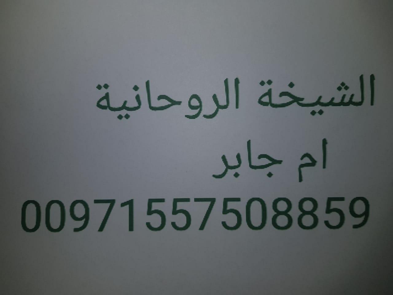 علاج المس والتلبس وفي السويد 00971557508859